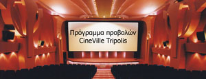 cineville tripolis