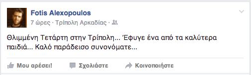 alexopoulos-katsaounis