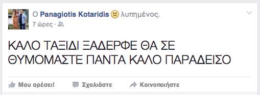 kotaridis-katsaounis