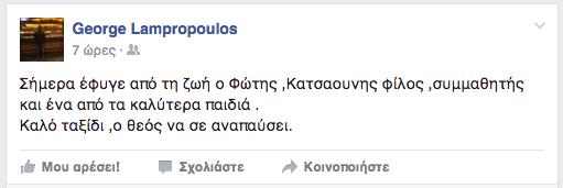 labropoulos-katsaounis