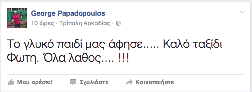 papadopoulos-katsaounis