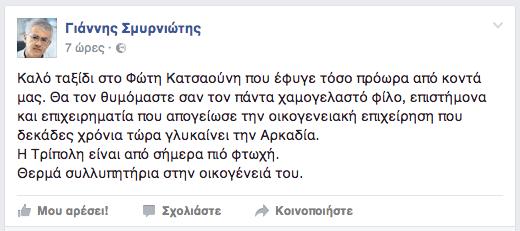 smirniotis-katsaounis