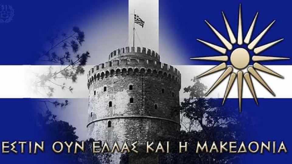 Αποτέλεσμα εικόνας για Μακεδονια ξακουστή